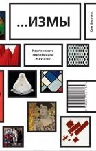 Сэм Филлипс - …Измы: как понимать современное искусство