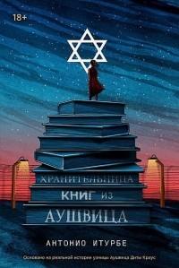 Антонио Итурбе - Хранительница книг из Аушвица