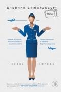 Елена Зотова - Дневник стюардессы. Часть 2. Новые истории, после которых вы поменяете представление о работе бортпроводника