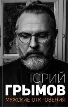 Юрий Грымов - Мужские откровения