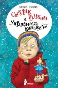 Виктория Ледерман - Светлик Тучкин и украденные каникулы