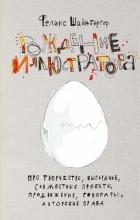 Феликс Шайнбергер - Рождение иллюстратора. Про творчество, выгорание, совместные проекты, продвижение, гонорары, авторские права