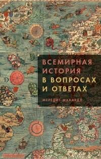 Мередит Макардл - Всемирная история в вопросах и ответах