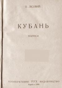 Петро Лісовий - Кубань. Нариси