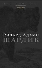 Ричард Адамс - Шардик
