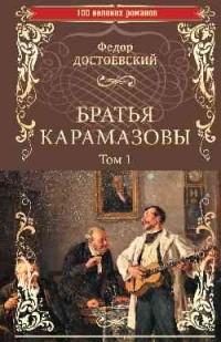 Фёдор Достоевский - Братья Карамазовы. Том 1.