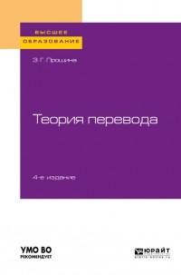 Зоя Прошина - Теория перевода. Учебное пособие для вузов