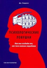 Джорджио Нардонэ - Психологические ловушки. Как мы создаем то, от чего потом страдаем