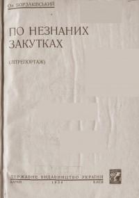 Олександр Борзаківський - По незнаних закутках