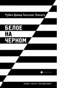 Рубен Гальего - Белое на черном
