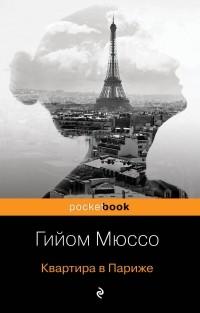 Гийом Мюссо - Квартира в Париже