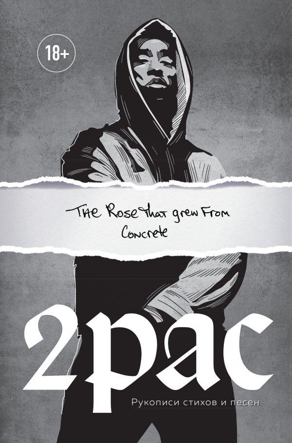 «Tupac Shakur. The rose that grew from concrete» Тупак Шакур