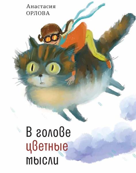 Anastasiya_Orlova__V_golove_tsvetnye_mys