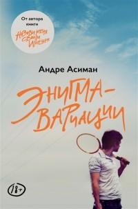 Андре Асиман - Энигма-вариации