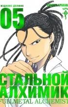 Хирому Аракава - Стальной алхимик. Книга 5