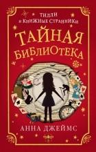 Анна Джеймс - Тайная библиотека