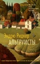 Эндрю Ридкер - Альтруисты