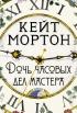Кейт Мортон - Дочь часовых дел мастера