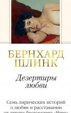 Бернхард Шлинк - Дезертиры любви