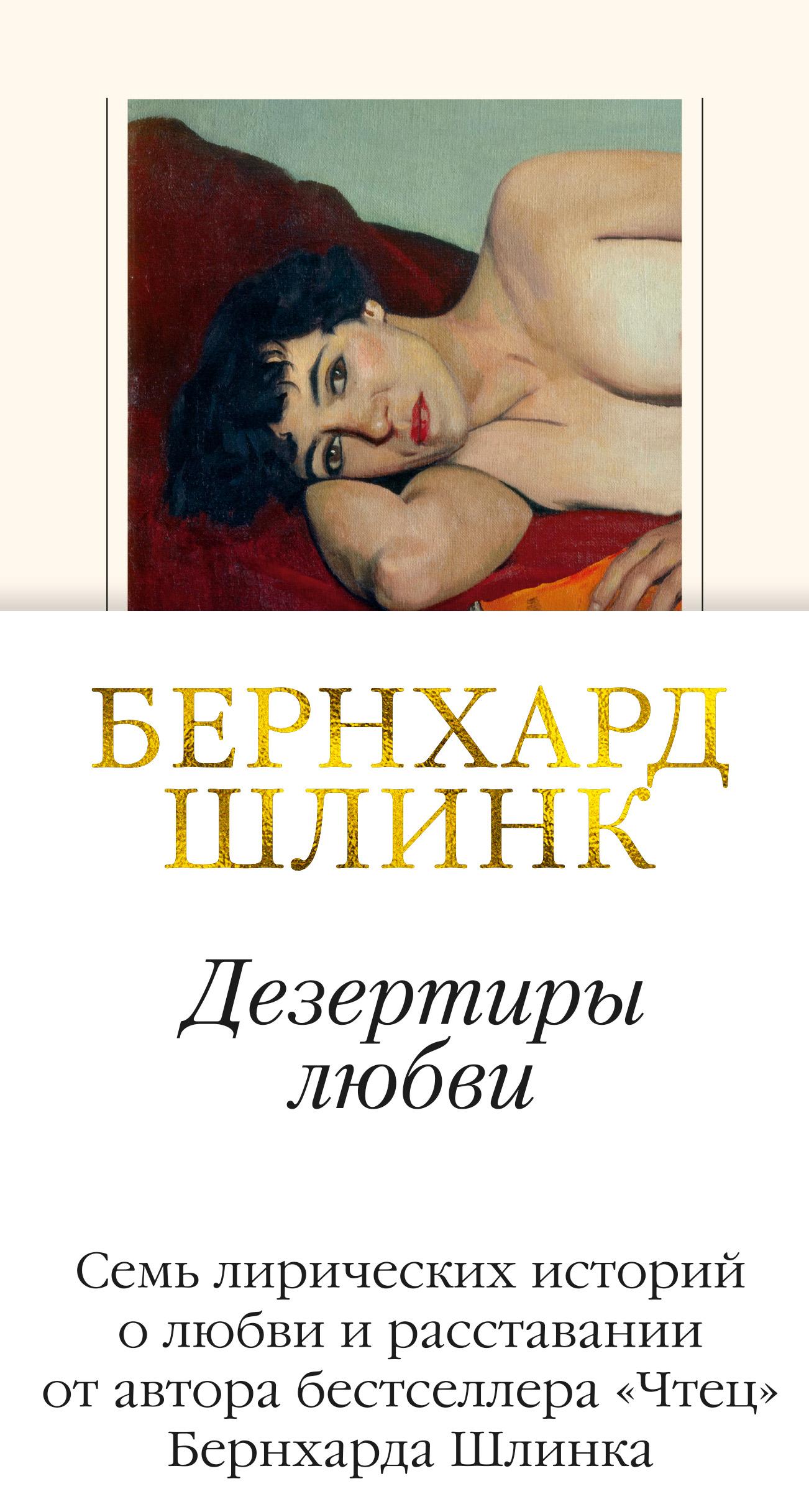 «Дезертиры любви» Бернхард Шлинк