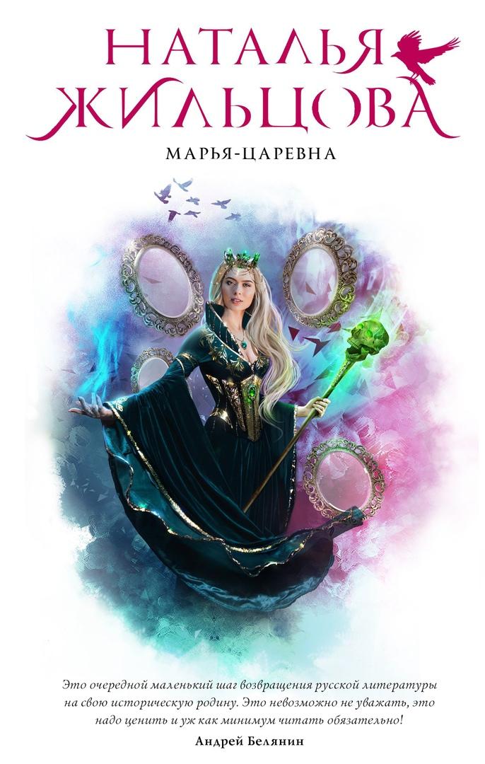 «Марья-Царевна» 0 Наталья Жильцова