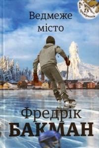 Фредрик Бакман - Ведмеже місто