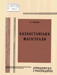 Василь Мисик - Казакстанська маґістраля