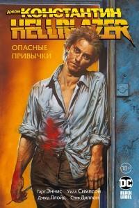 Гарт Эннис - Джон Константин. Hellblazer. Опасные привычки (сборник)