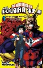 Кохэй Хорикоси - Моя геройская академия. Книга 1