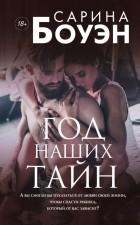 Эротические Короткие Романы
