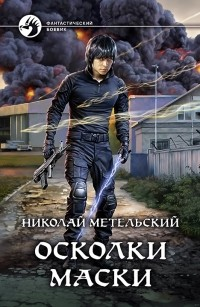 Николай Метельский - Осколки маски