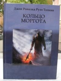 - История Средиземья. Кольцо Моргота