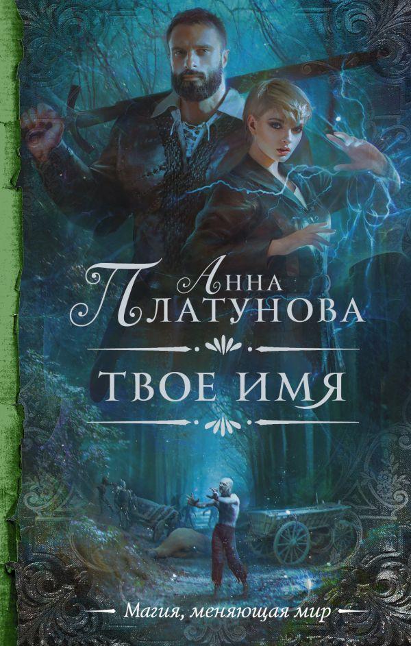 «Твое имя» Анна Платунова