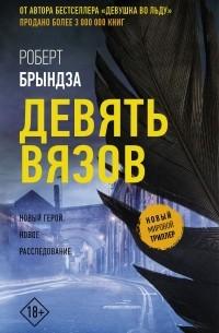 Роберт Брындза - Девять вязов