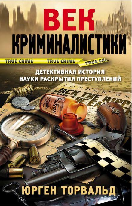 «Век криминалистики» Юрген Торвальд