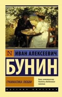 Иван Бунин - Грамматика любви (сборник)
