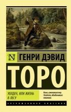 Генри Дэвид Торо - Уолден, или Жизнь в лесу