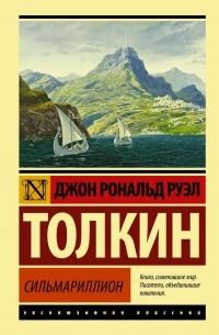 Джон Р. Р. Толкин - Сильмариллион