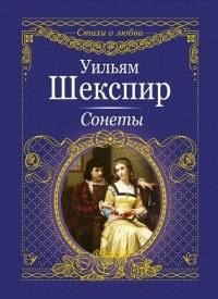 Уильям Шекспир - Сонеты
