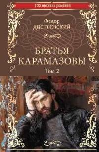 Фёдор Достоевский - Братья Карамазовы. Том 2.
