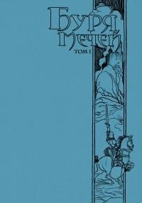 Джордж Мартин - Буря мечей. Том 1