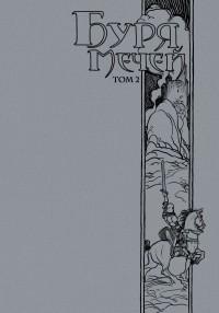 Джордж Мартин - Буря мечей. Том 2