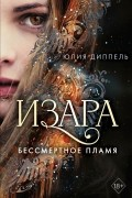 Юлия Диппель - Бессмертное пламя