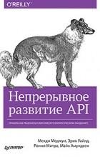 - Непрерывное развитие API. Правильные решения в изменчивом технологическом ландшафте