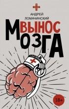 Андрей Ломачинский - Вынос мозга
