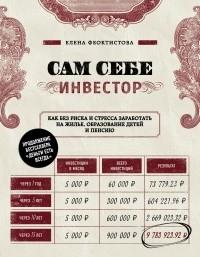 Елена Феоктистова - Сам себе инвестор