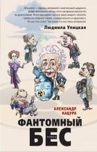 Александр Кацура - Фантомный бес