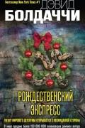 Дэвид Бальдаччи - Рождественский экспресс