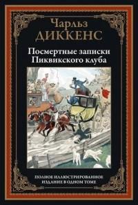 Чарльз Диккенс - Посмертные записки Пиквикского клуба