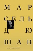 Пьер Кабанн - Марсель Дюшан. Беседы с Пьером Кабанном